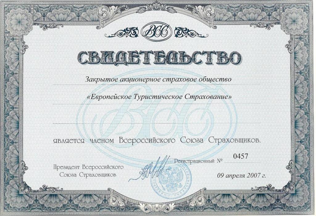 Всероссийский союз страховщиков.