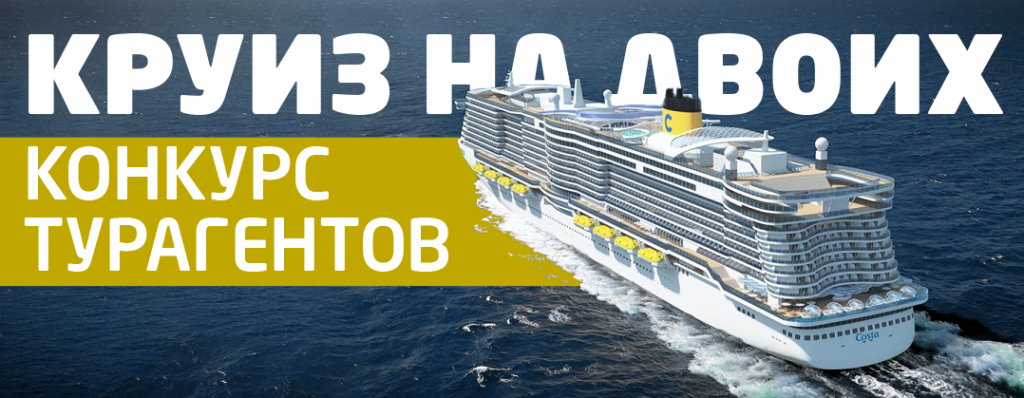 costa-cruises-banner.png
